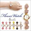 【送料無料】大好評! かわいい お花型 ファッション 腕時計 デイジーチェーン 腕時計 レディース ピンク 赤 全6色【新色入荷】#F1204s# 【激安】