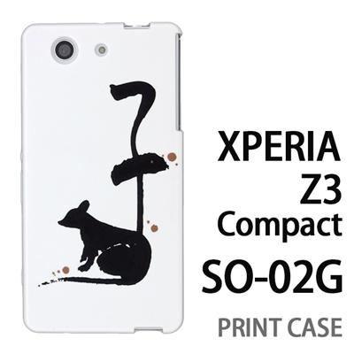 XPERIA Z3 Compact SO-02G 用『0723 干支筆文字 子』特殊印刷ケース【 xperia z3 compact so-02g so02g SO02G xperiaz3 エクスペリア エクスペリアz3 コンパクト docomo ケース プリント カバー スマホケース スマホカバー】の画像