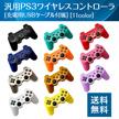【送料無料】PS3コントローラー【無線タイプ】ワイヤレスコントローラー【充電用USBケーブル付属】【デュアルショック対応】※色指定不可