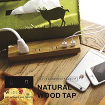 【クーポンサイトで3日で481個完売した商品です!!】リアルな質感を表現!木の温もり伝わる木目調デザイン電源タップPT337 NATURAL WOOD TAP ナチュラルウッドタップ/W-I-C/木目調デザイン電源タップ/インテリアタップ/北欧系家電