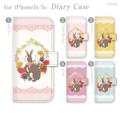 iPhone6 4.7inch ダイアリーケース 手帳型 ケース カバー スマホケース ジアン jiang かわいい おしゃれ きれい うさぎ 09-ip6-ds0005の画像