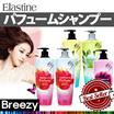 BREEZY ★ エラスチンシ パフューム  / シャンプー / コンディショナー/ LG生活健康  Kim tae hees beauty elastin perfume! [Elasine]Perfume hair care line / Love me / Pure breeze / Secret Fantasia / shampoo / conditioner /