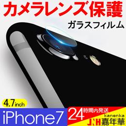 iPhone7 レンズ 保護フィルム ガラスフィルム 衝撃吸収 気泡レス 指紋防止 レンズ保護シール
