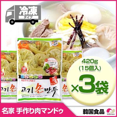 【安心国内発送】【冷凍】名家 手作り 肉マンドゥ 420g(15個入) x 3袋 ◆ 韓国式 餃子の画像