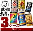 🌟クーポン使用価格!!コーヒー 好きに選べる!キリン FIRE(ファイア)サントリー BOSS 缶コーヒー×よりどり3ケース各種よりどり(90本)
