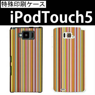 特殊印刷/iPodtouch5(第5世代)iPodtouch6(第6世代) 【アイポッドタッチ アイポッド ipod ハードケース カバー ケース】(カラフルストライプ)CCC-040の画像
