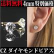 送料無料/CZダイヤモンド/ピアス/イヤリング/アクセサリー/レディース/4mm/5mm/6mm/ダイヤモンドの輝き/