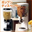 【送料無料】フードディスペンサーZEVRO保存容器シリアル容器ペットフード保存カフェ風