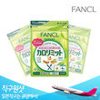 """Free Shipping / mail] FANCL FANCL Karo limit about 90 times / 3 bags 360 grain sweet, greasy stuff """"I want to eat!"""" At ... full eat you is good Kyi! FANCL Caro limit"""