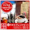 【送料無料2kg】◆よくばりラオスブレンドセット【2種類2kg】◇「ホット1kg + アイス1kg」