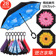 日傘 晴雨傘 逆折式 さかさま傘 UVカットかさ 逆さ傘 長傘 超撥水 濡れない 男女兼用傘 雨具 柄物 無地 梅雨 日用品