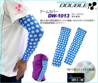 ●代引き不可Double3(ダブルスリー)DW-1011(ブルーXホワイト)男女兼用アームカバー50141の画像