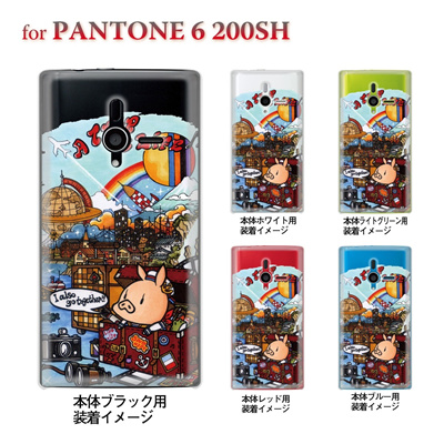 【SWEET ROCK TOWN】【PANTONE6 ケース】【200SH】【Soft Bank】【カバー】【スマホケース】【クリアケース】【アート】 46-200sh-sh0007の画像
