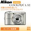 ★数量限定★Nikon デジタルカメラ COOLPIX L32 [シルバー] 有効画素数2005万画素で画像加工も楽しめるコンデジ 光学5倍ズーム 乾電池タイプ