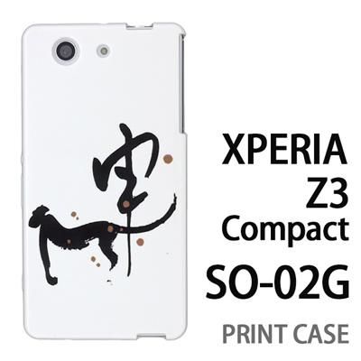 XPERIA Z3 Compact SO-02G 用『0723 干支筆文字 申』特殊印刷ケース【 xperia z3 compact so-02g so02g SO02G xperiaz3 エクスペリア エクスペリアz3 コンパクト docomo ケース プリント カバー スマホケース スマホカバー】の画像