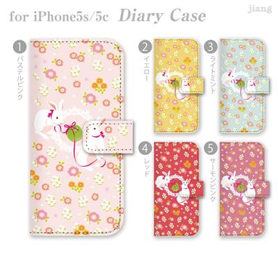 iPhone6 4.7inch ダイアリーケース 手帳型 ケース カバー スマホケース ジアン jiang かわいい おしゃれ きれい 白うさぎ 09-ip6-ds0006の画像