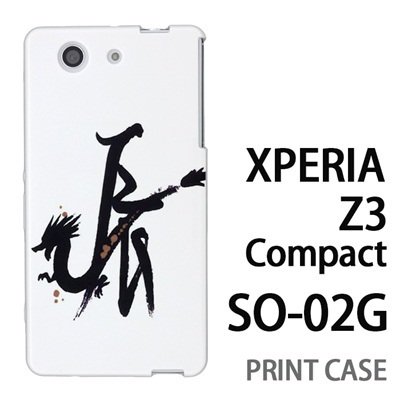 XPERIA Z3 Compact SO-02G 用『0723 干支筆文字 辰』特殊印刷ケース【 xperia z3 compact so-02g so02g SO02G xperiaz3 エクスペリア エクスペリアz3 コンパクト docomo ケース プリント カバー スマホケース スマホカバー】の画像