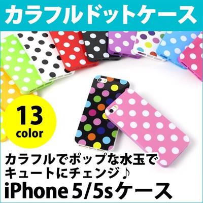 iPhone5 iPhone5s ケース カバー ジャケット カラフル 水玉 ドット 全13種 アイフォン TPU ソフト [ゆうメール配送]の画像