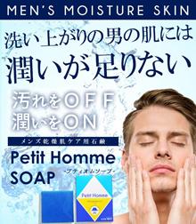 【送料無料】洗顔&保湿&スキンケアを実現するオールインワン石鹸プティオム/洗顔 保湿 スキンケア ヒアルロン酸、プラセンタ配合 乾燥肌対策に 110g