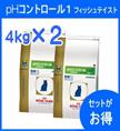 【療法食】ロイヤルカナン 猫用pHコントロール1フィッシュテイスト4kg×2袋☆
