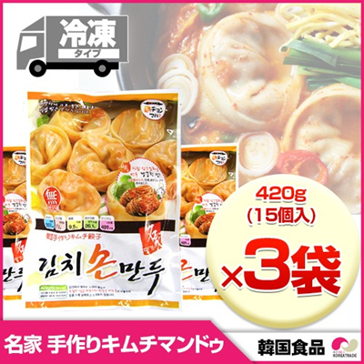 【冷凍】名家 手作り キムチマンドゥ 420g(15個入) x 3袋 ◆ 韓国式 餃子の画像