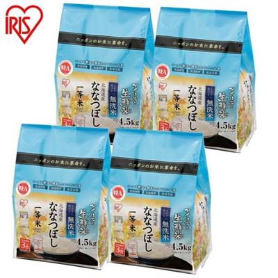 【送料無料】アイリスの生鮮米 無洗米 北海道産 ななつぼし 4.5kg×4 アイリスオーヤマ 手軽に炊ける無洗米♪一等米100%使用!の画像