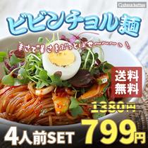 辛さで暑さをぶっとばせ~~~っ!!野菜チョルメン最高!!お家でうま辛~♪美味しい  ビビンチョル麺セット(4人前)選択..ビビン麺セット(4人前)  送料無料!!!