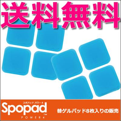 SPOPADPOWER4(スポパッドパワー4)専用【替ゲルパッド】8枚入りCL-SP-920PAD