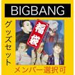 【2000円ポッキリ・送料無料】 BIGBANG 韓流 グッズセット 福袋2000 ak003-1