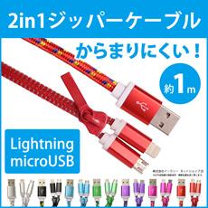 Lightning / microUSB - USBケーブル 約1m 2in1ケーブル Lightningケーブル microUSBケーブル 充電ケーブル ライトニングケーブル iPhone6 スマホ ER-LMST [ゆうメール配送][送料無料]