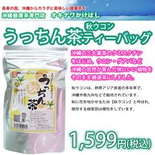 うっちん茶(秋ウコン)ティーバッグ(30包)