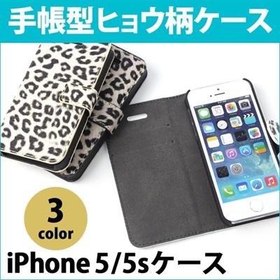 iPhone5ケース/カバー 横開き マグネット式で折りたためるので液晶も傷つきません 人気のレオパード・ヒョウ柄 スタンドとしても使えて便利 iPhone5s [ゆうメール配送][送料無料]の画像