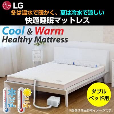 【LG製】CoolWarmHealtyMattless/ダブルベッドサイズ