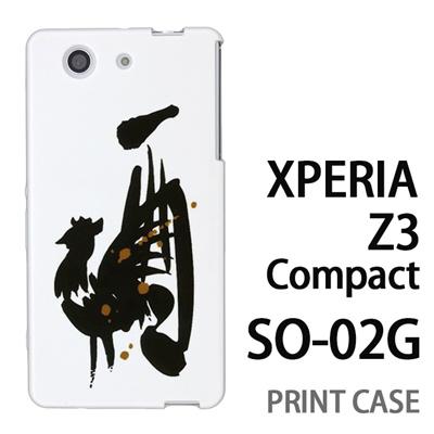 XPERIA Z3 Compact SO-02G 用『0723 干支筆文字 酉』特殊印刷ケース【 xperia z3 compact so-02g so02g SO02G xperiaz3 エクスペリア エクスペリアz3 コンパクト docomo ケース プリント カバー スマホケース スマホカバー】の画像