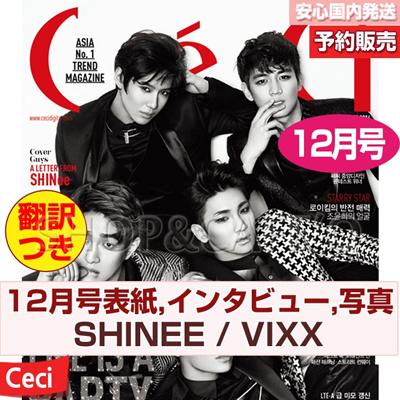 表紙白黒【即日発送/送料無料】CECI 12月号(2014)-表紙インタビュー写真:SHINEE / VIXX(ポスター再入荷)の画像