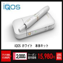 クーポン利用可![新品] 正規品 iQOS アイコス ホワイト 本体キット 加熱型たばこ 充電式 電子タバコ 【16時までの注文当日発送】(20歳以上購入可能)