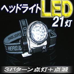 LED21灯ヘッドライト 高輝度LED採用防災・アウトドア・登山・夜釣り