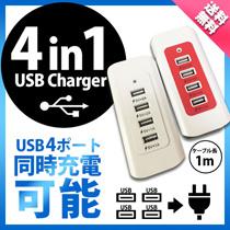 【送料無料】USBコンセント/4台同時充電/高速充電2A搭載/コンセント充電/iPhone7/iPhone6s/iPad/Galaxy/Android/