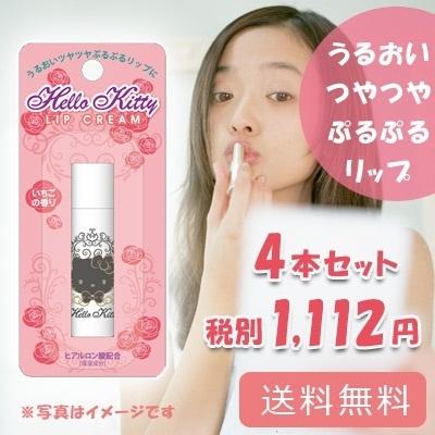 送料無料ハローキティリップクリーム(いちごの香り)4個セット1個あたり278円(税抜)05064の画像