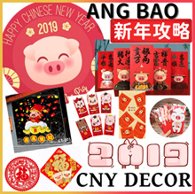 ♥SGFreshIdea♥Pig 2019 Chinese New Year♥SUPER Cute Red Packets♥Decoration♥Decal♥Cushion Covers♥Mat♥
