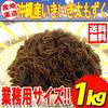 【メール便で送料無料】沖縄産いきいき太もずく1kg!業務用でとってもお買い得!沖縄県産 太もずく100%!オキナワモズクは、本土の細いもずくとは異なり、太いもずく(太もずく)でシャキシャキとした食べ応えが特徴です。また、細もずくに比べ、ミネラル等の栄養分が豊富に含まれています。