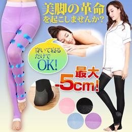 【送料無料】嬉しい選べる2タイプ♪人気着圧シリーズに新ver!max-5cm!脚を細くする!寝ながら簡単美脚!ncleg-2784
