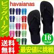 ハワイアナス havaianas サンダル TOP トップ メンズ レディース ビーチサンダル フラットソール 【hav8】