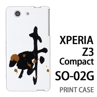 XPERIA Z3 Compact SO-02G 用『0723 干支筆文字 未』特殊印刷ケース【 xperia z3 compact so-02g so02g SO02G xperiaz3 エクスペリア エクスペリアz3 コンパクト docomo ケース プリント カバー スマホケース スマホカバー】の画像