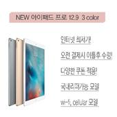 Apple IPAD PRO 12.9inch 32GB 128GB 256GB (WIFI/CELLULAR)