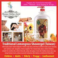 【Taiwan】Traditional Lemongrass Showergel 香茅抹草三合一沐浴乳 【Preggy】【Confinement】【Adults】【Elderly】Expiry2021