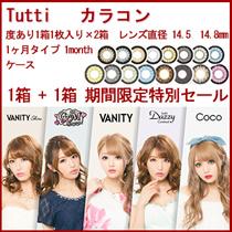 【送料無料】【1箱+箱】Tutti / カラコン / 度無し  レンズ2枚  / レンズ直径 14.5  14.8mm / 1ヶ月タイプ 1month / ケース/(1+1)※1箱購入で1箱プレゼント