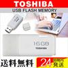 かわいいUSBメモリ16GB 東芝 TOSHIBA 新製品 パッケージ品 ホワイト