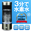 「クーポン適用」「1年保証付」「送料無料」充電式水素水生成器 【圧倒的な速さ!たった2分でできる高濃度水素水!】