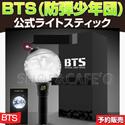 【送料無料】BTS(防弾少年団)公式 ライトスティック(ペンライト)【2015年新商品】OFFICIAL GOODS / LIGHT STICK